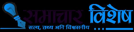Samachar Bishes